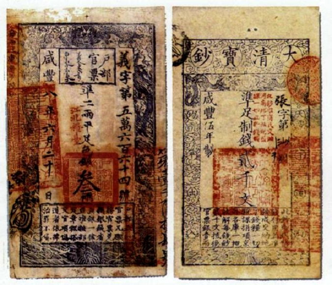 Banknote_History_Inventions