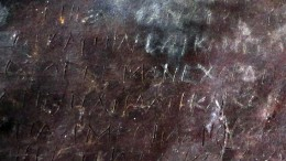2,400-Year-Old Curse Tablets Unearthed From A Grave In Athens-1